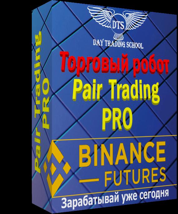 PairTrading-Binance-PRO-коробка