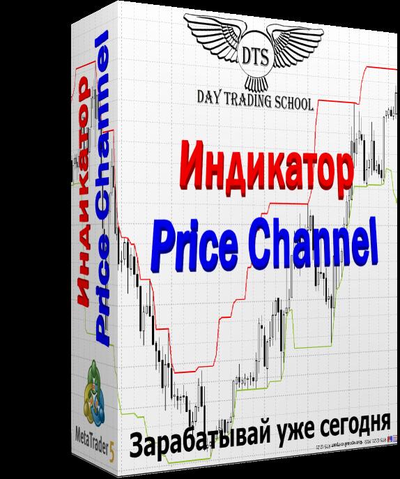 PriceChennel_коробка
