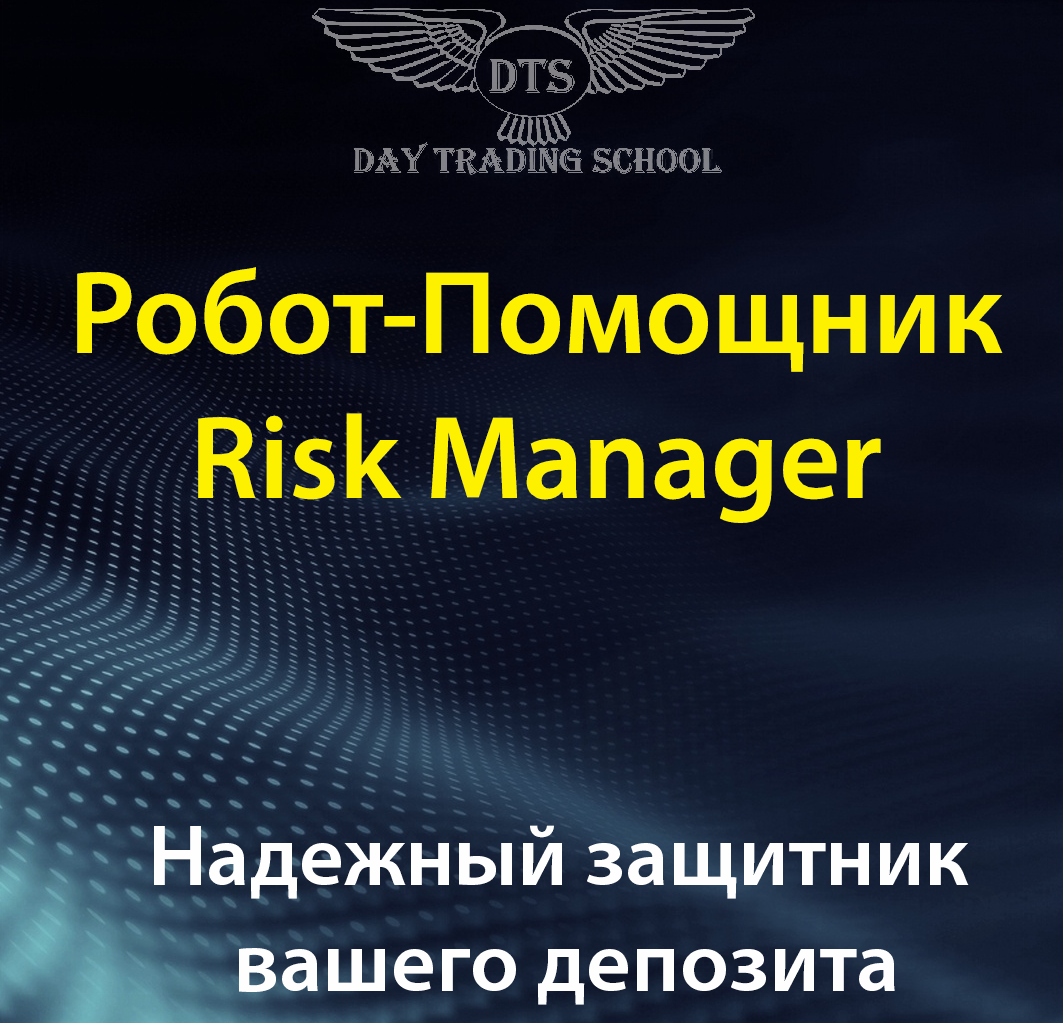 Risk-Manager-гл-1
