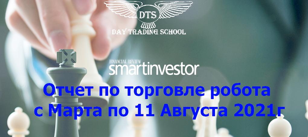 Smart-Investor-отчет-на-11-Августа-2021