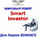 """ТОРГОВЫЙ РОБОТ — <span class=""""response"""">«Smart Investor» (Умный Инвестор)</span> для биржи Binance"""