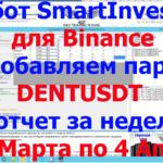 "Отчет по торговле РОБОТА — <span class=""response"">«Smart Investor» на бирже Binance</span> с 29 Марта по 4 Апреля 2021г"