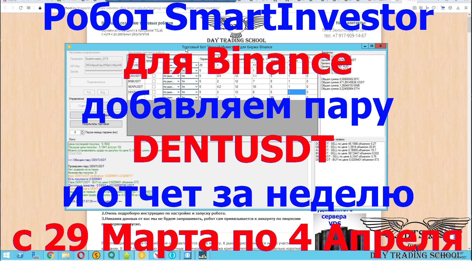 SmartInvestor-добавляем-пару-DENTUSDT-и-отчет-за-неделю
