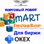"""ТОРГОВЫЙ РОБОТ <span class=""""response""""> «Smart Investor» (Умный Инвестор)</span> для OKEx (Spot)"""