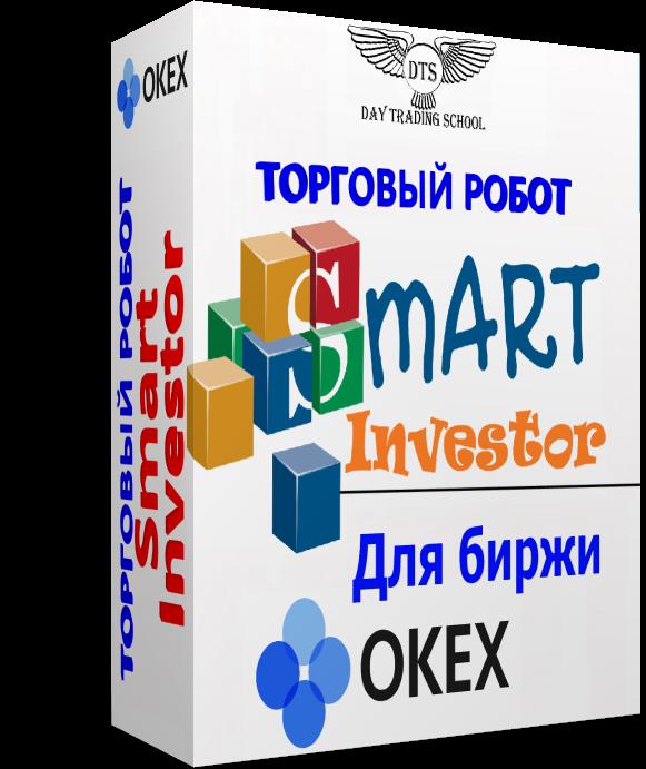 SmartInvestor_OKEX-коробка