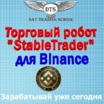 Торговый робот «StableTrader» для торговли стейблкоинами на бирже Binance