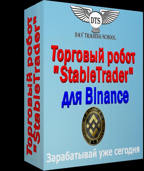 StableTrader-кор