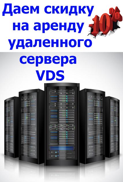 VDS-Hosting
