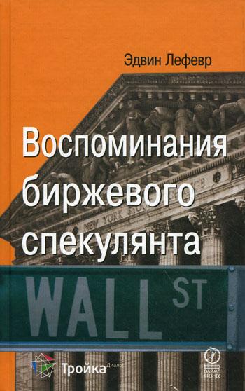 Vospominaniya_birjevogo_spekulyanta