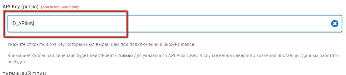 api-Key-для-Bitmex