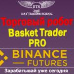 """<span class=""""response"""">Торговый робот «Basket Trader_PRO» для Парного трейдинга и торговли корзинами фьючерсов на бирже Binance</span>"""