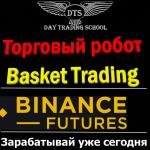 "<span class=""response"">Торговый робот «Basket Trading»</span> для Парного трейдинга и торговли корзинами фьючерсов на бирже Binance"