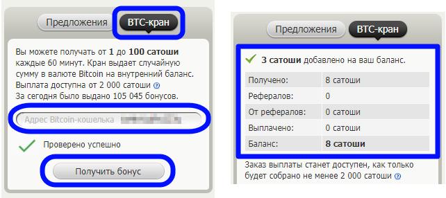 bestchange-BTC-кран