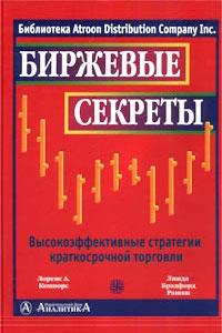 birzhevye_sekrety_Rashke_Konnors