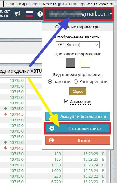 bitmex-настройка-аккаунта