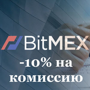 bitmex_affiliate_300