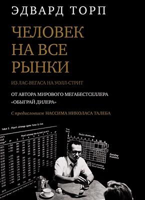 chelovek-na-vse-rynki