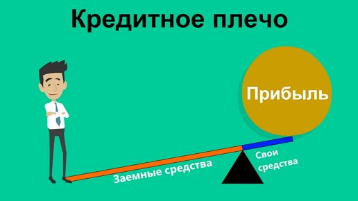 kreditnoe-plecho