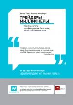 trejdery_millionery_ketti