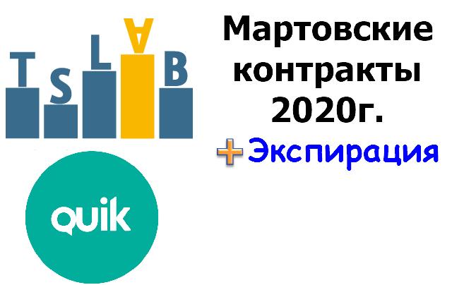 tslab__Квик_экспирация-Мартовские-2020