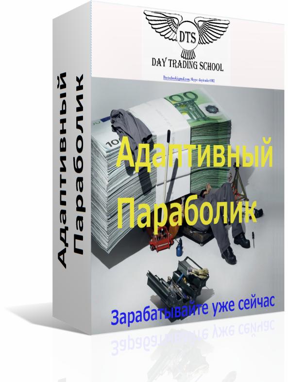 Адапт-Параболик-коробка