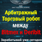 Арбитражный Торговый робот для Bitmex и Deribit