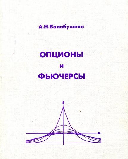 Балабушкин-Опционы