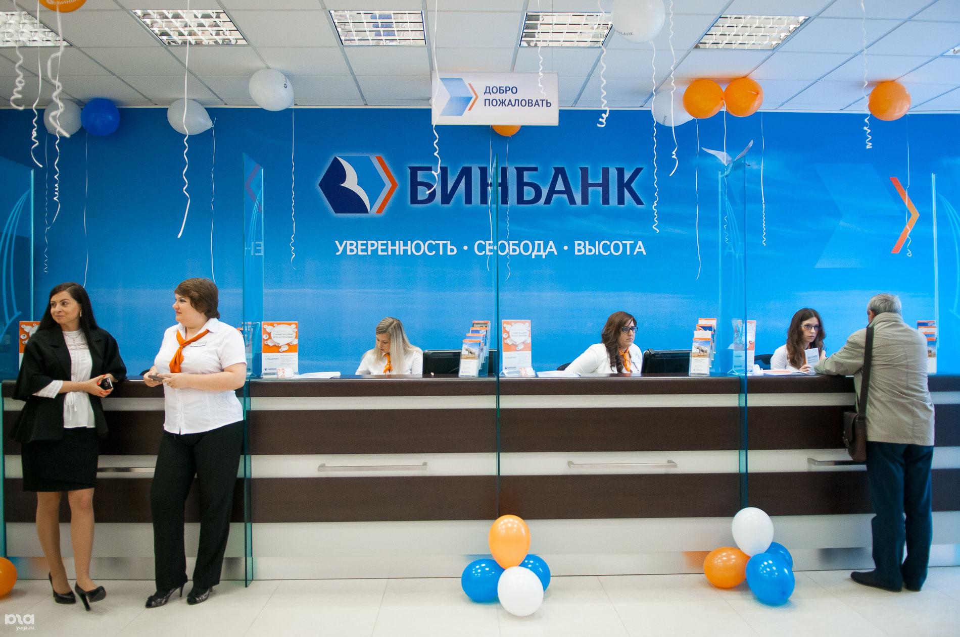 Картинки по запросу бинбанк