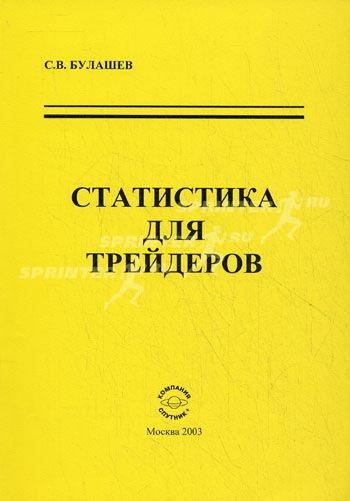 Булашев