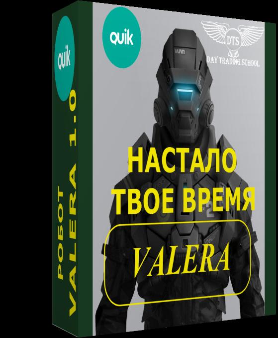 Валера-квик-коробка