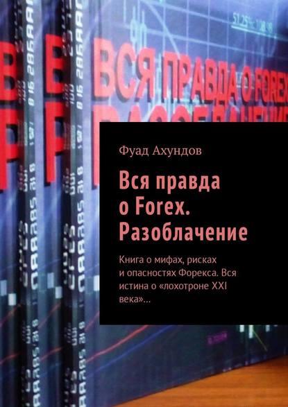 Ознакомиться литературой форексе такими книгами книга льюиса борселино учебник дейтрейдин alpari forex deposit bonus