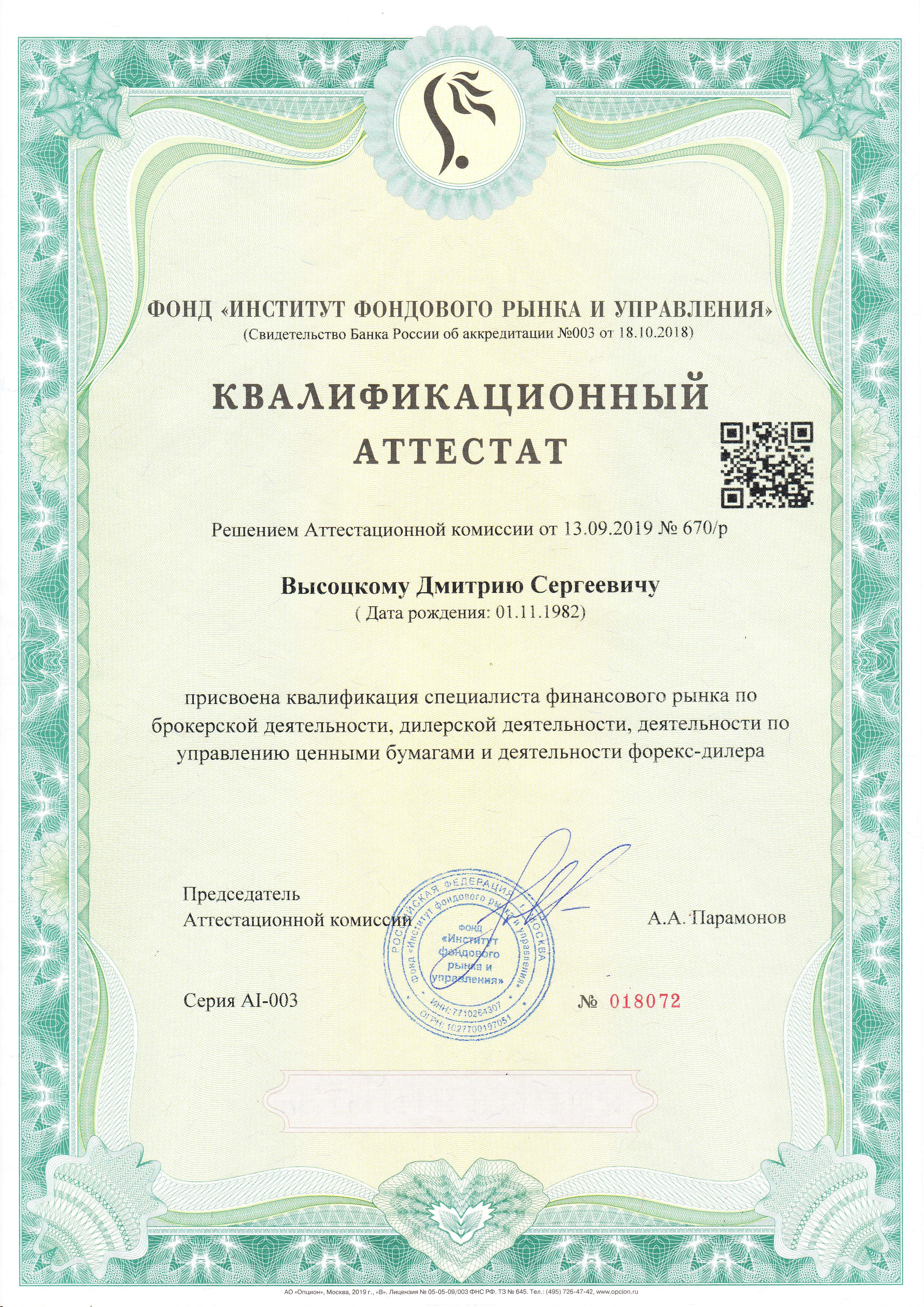 Высоцкий-Аттестат-ФСФР