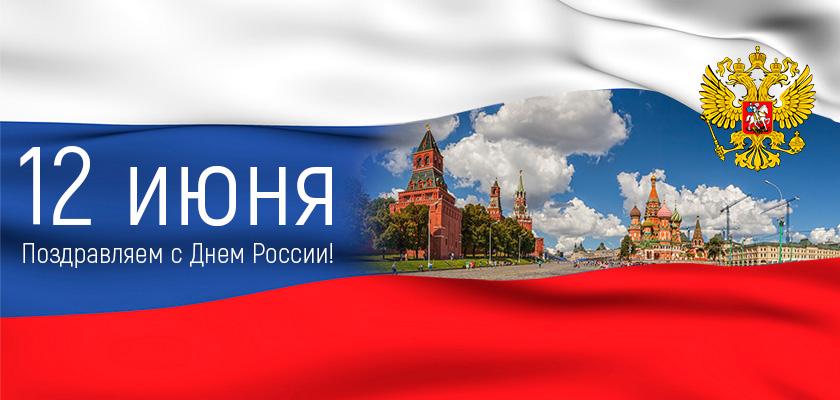 День-России