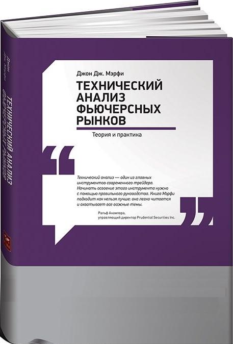 Д-Мерфи-тех-анализ