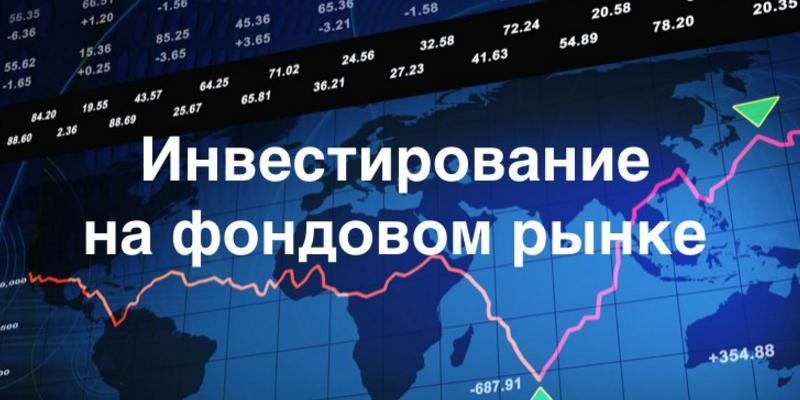 Инвестирование-торговля-на-фондовом-рынке