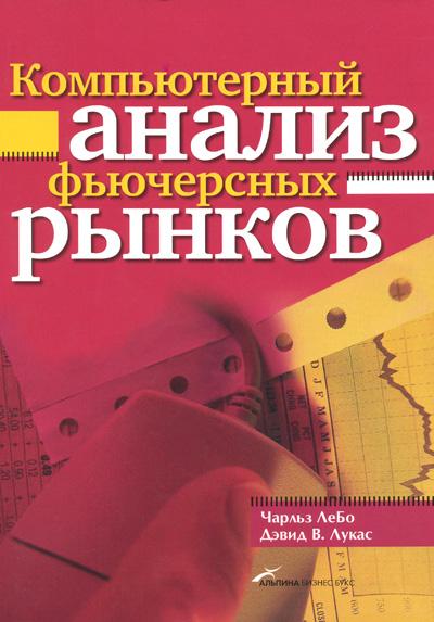 Комп-й-анализ-фьюч-х-ынков