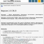 Обновление TSLab до версии 2.0.36.0