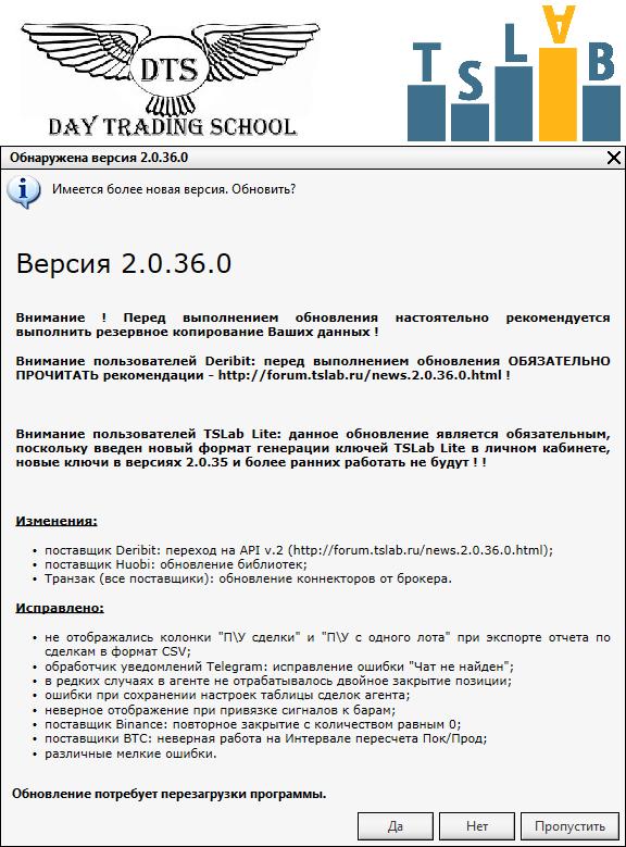Обновление-тслаб-2.0.36.0