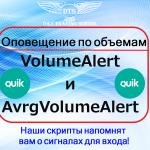"<span class=""response"">Скрипты Оповещения по объему «VolumeAlert» и «AvrgVolumeAlert» для QUIK</span><br/>"