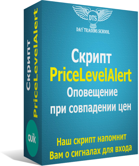 Оповещение-PriceLevelAlert-коробка