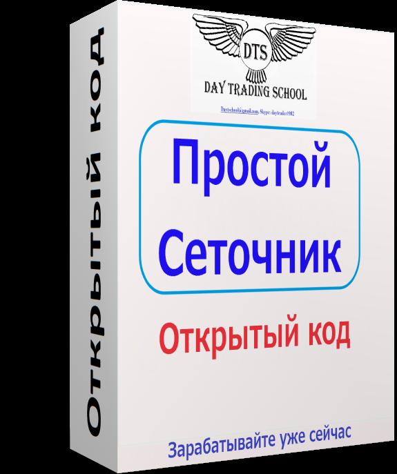ПростСеточник-коробка