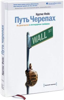 Путь-Черепах_Куртис