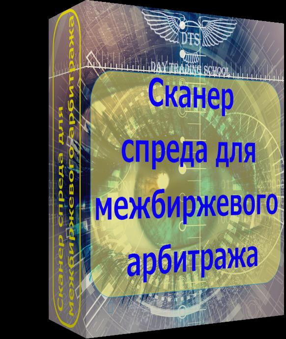 Сканер-спреда-коробка