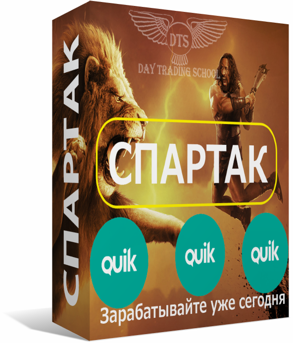 Спартак-квик-коробка