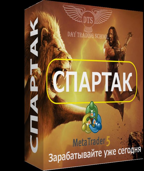 Спартак1-коробка-1