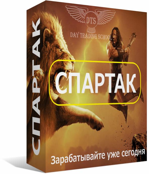 Спартак1-коробка