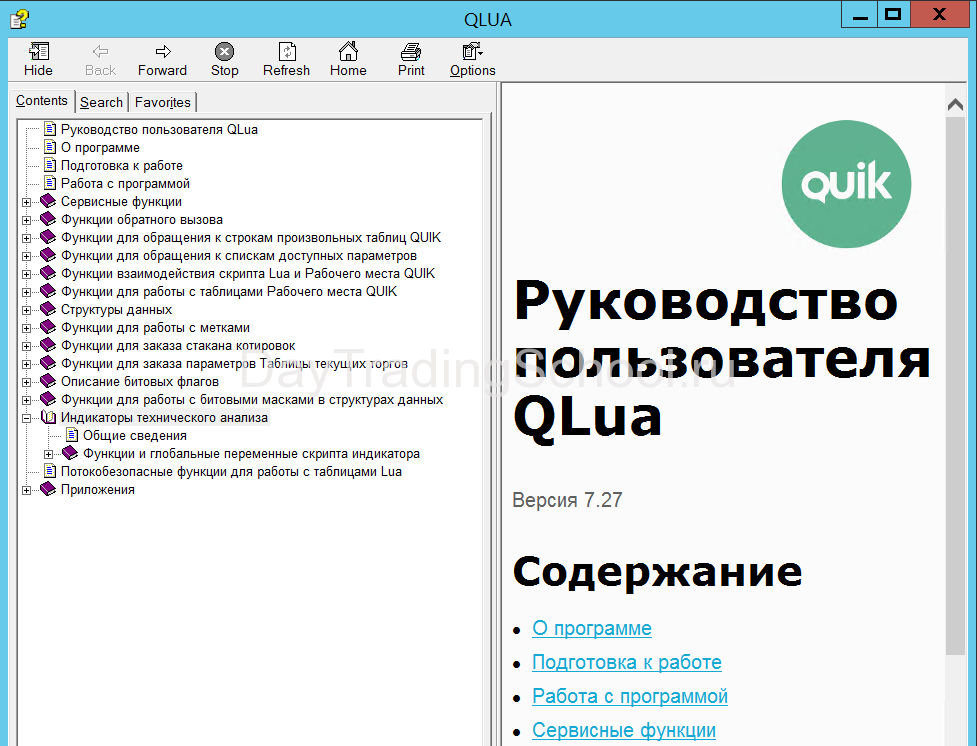 Справочник-QLUA