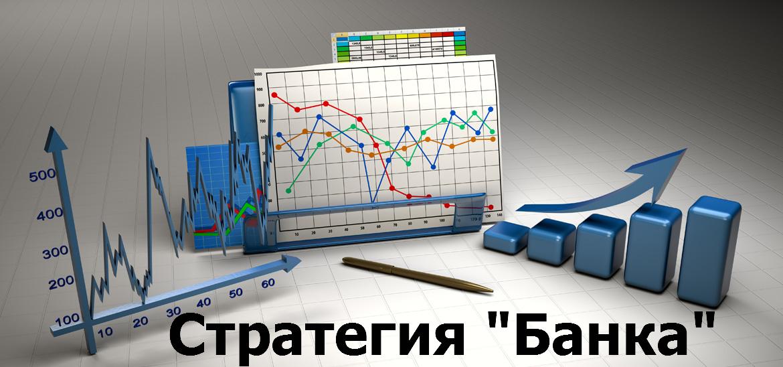 Стратегия-Банка-главн