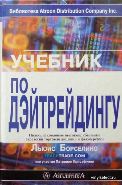 Учебник-по-Дейтрейдингу
