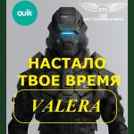 "<span class=""response"">Торговый робот «Валера» для QUIK</span><br/>"